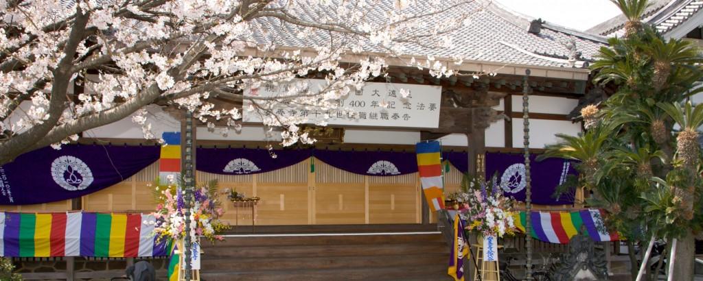 安養寺本堂正面風景