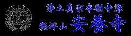 安養寺.com