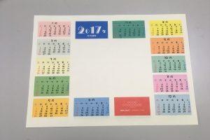 カレンダー用紙