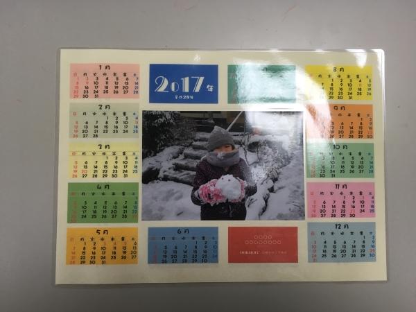 カレンダー完成