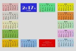 一年カレンダーの画像