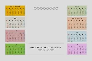 8ヵ月カレンダーの画像