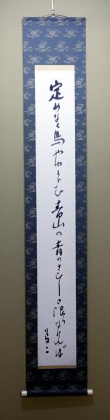 竹久夢二の短歌「定めなく鳥やゆくらむ青山の青のさびしさ限りなければ」の掛軸