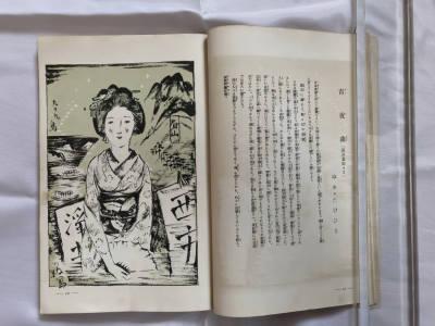 令女界 第7巻第8号(昭和3年8月号)